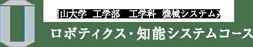 岡山大学 工学部 ロボティクス 知能システムコース